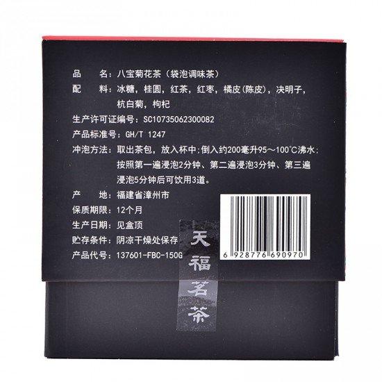 Oriental Eight Treasures(Ba Bao) Herbal Pyramid Green Tea Bag36G
