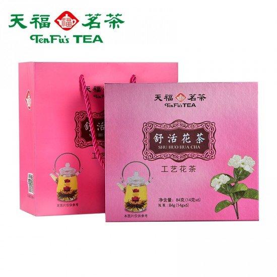 Supreme Flowering Tea Gift Set-SHU HUO HUA CHA