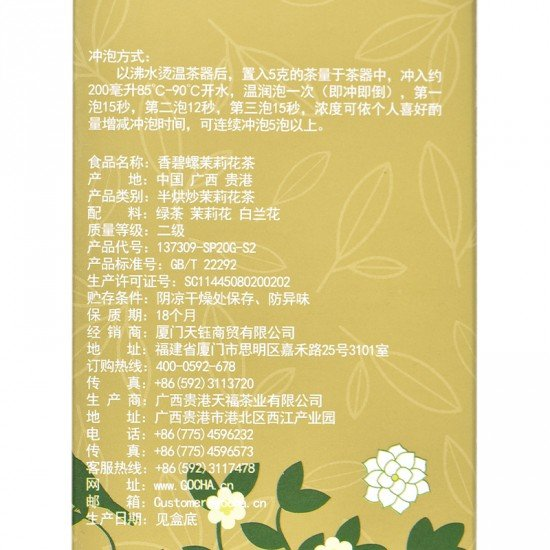 Jasmine Bi Luo Chun Green Tea*2