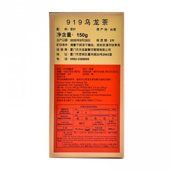 Premium Taiwanese High Mountain Oolong Tea -919 Oolong Tea