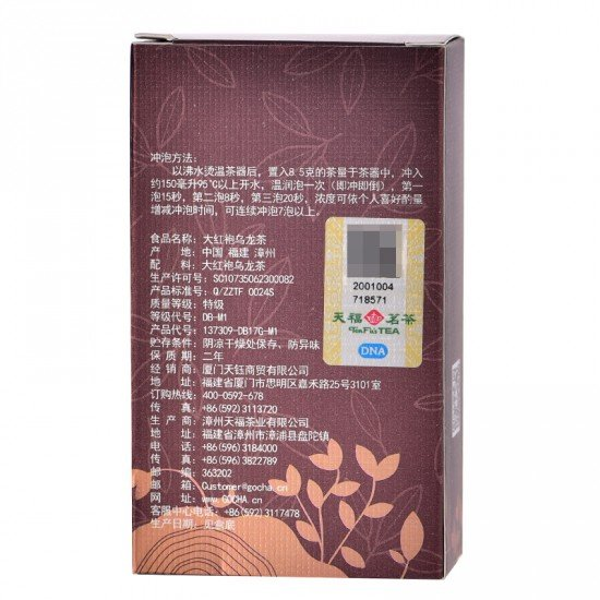 Wuyi Big Red Robe Oolong Tea*2