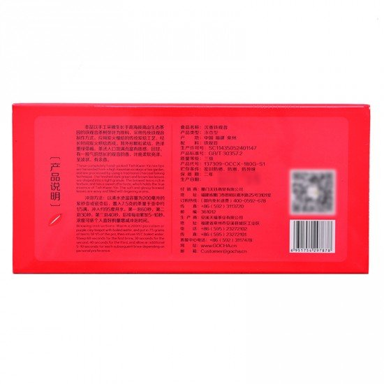 Anxi Strong Fragrant Tieh Kwan Yin Oolong Tea180G-Special Edition