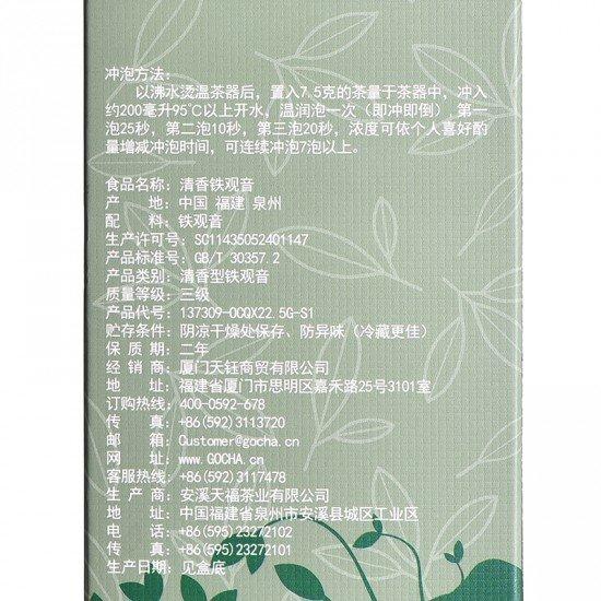 Light Roast Tieh Kwan Yin*2