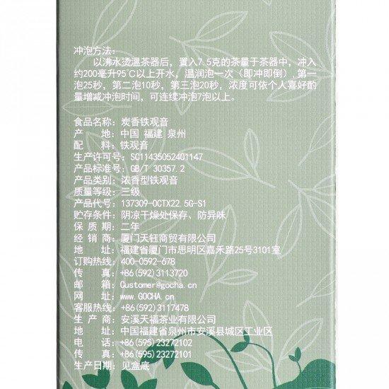 Charcoal Roast Tieh Kwan Yin*2