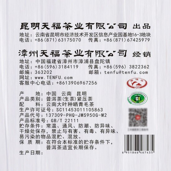 2011 Jingmai Ancient Tree Raw Pu-erh Cake Tea Gift Box 950G