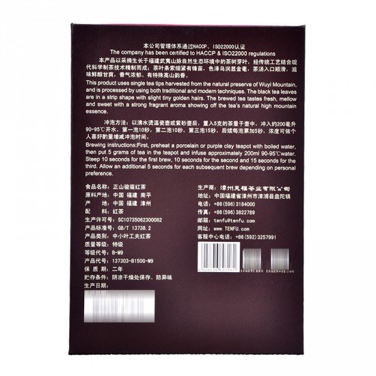 Reserve Series-Wuyi Golden Black Tea Jin Jun Mei Black Tea 150G