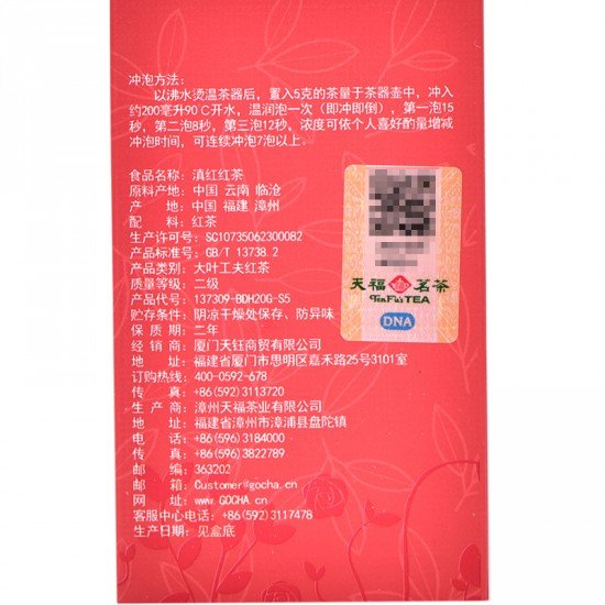 Featured Chinese Black Tea Sampler-Loose Leaf Tea Gift Collection-TenFu's TEA