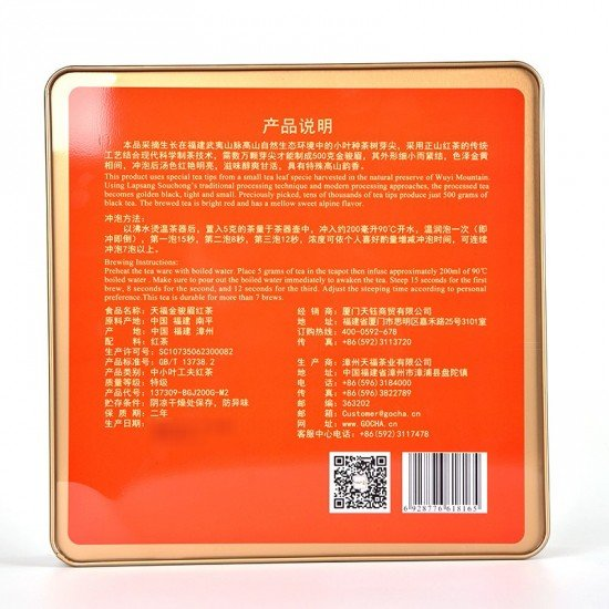 Luxury Wuyi Golden Black Tea Jin Jun Mei Gift