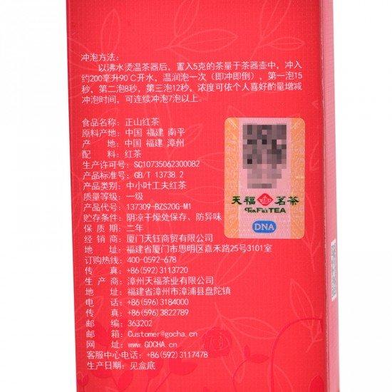 Lapsang Souchong Black Tea*2