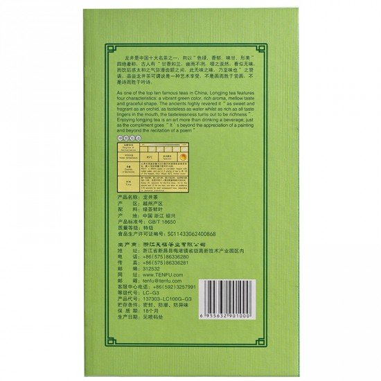 Nonpareil Spring China  Sweet Loose leaf  Dragon Well Green Tea - China Lung Ching Tea