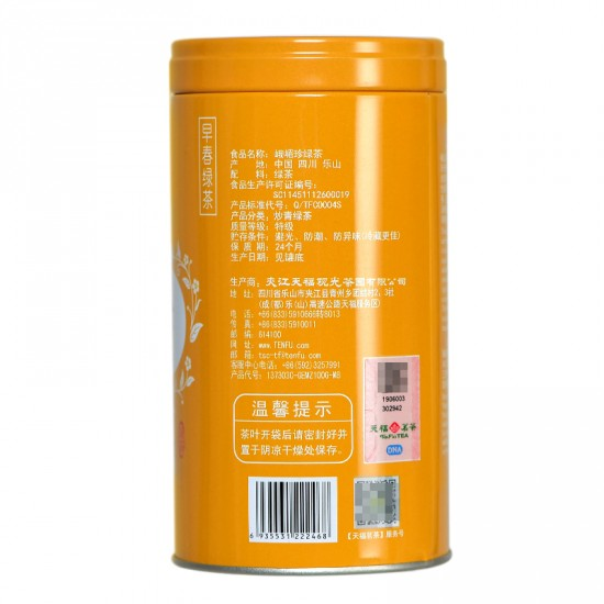 Best Premium E mei Green Tea